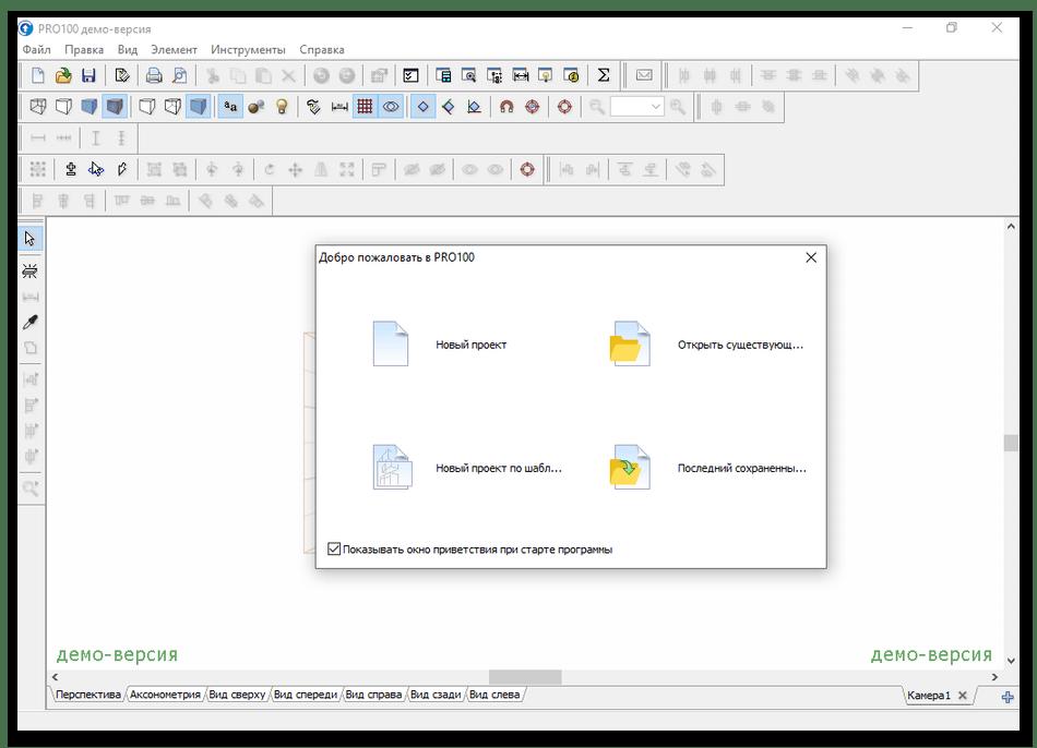 Создание проекта в PRO100 для дизайна интерьеров на компьютере