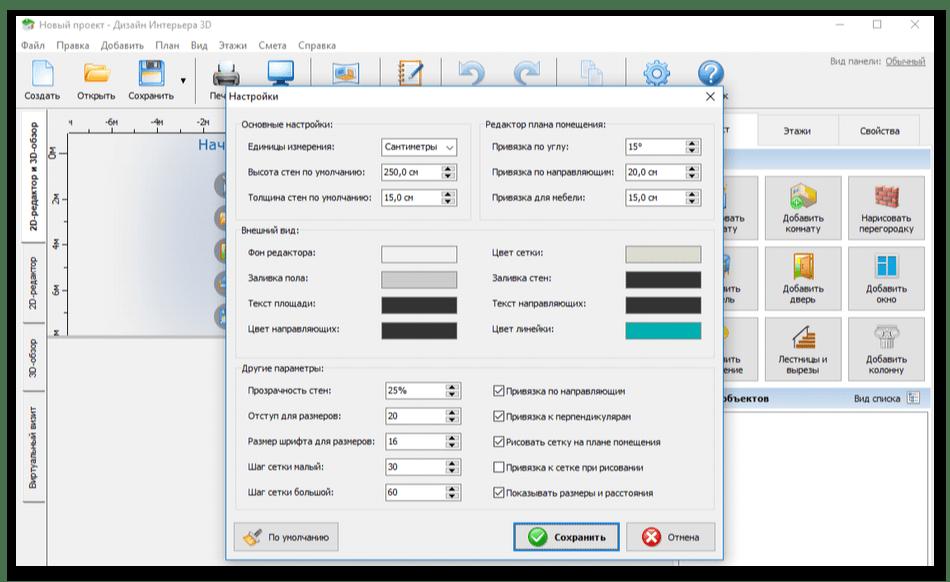 Список настроек в программе Дизайн Интерьера 3D для дизайна интерьера
