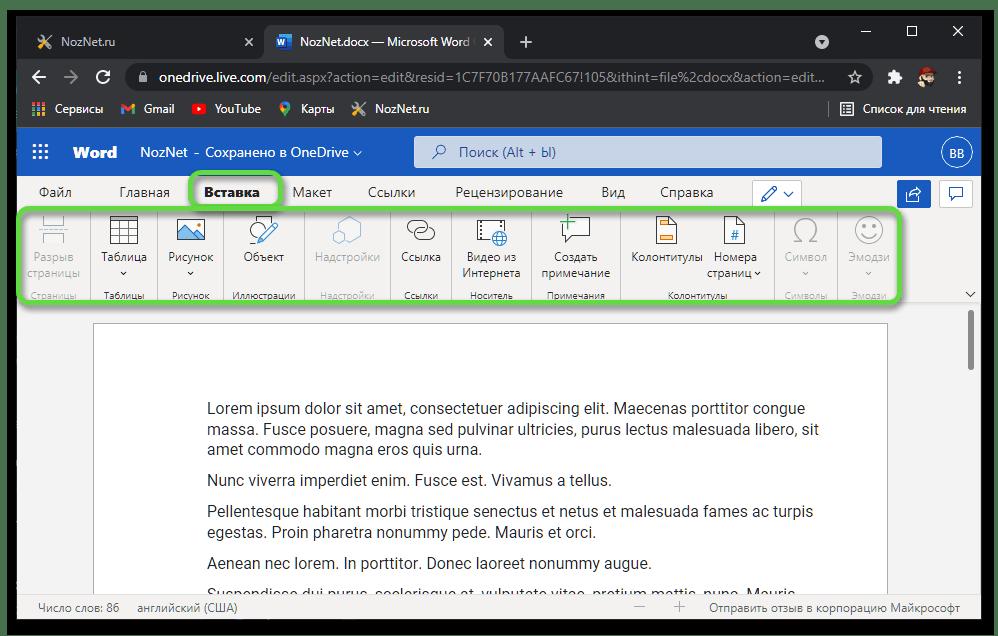 Средства вставки в веб-версии Microsoft Word для работы с текстовым документом DOC онлайн