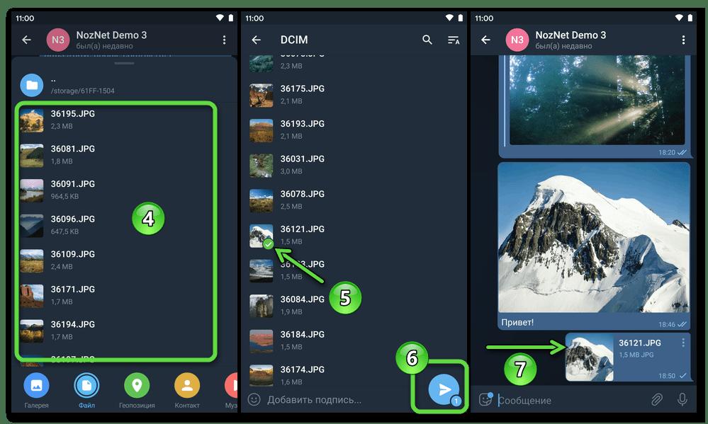 Telegram для Android - отправка изображения в неизменном виде, как файл