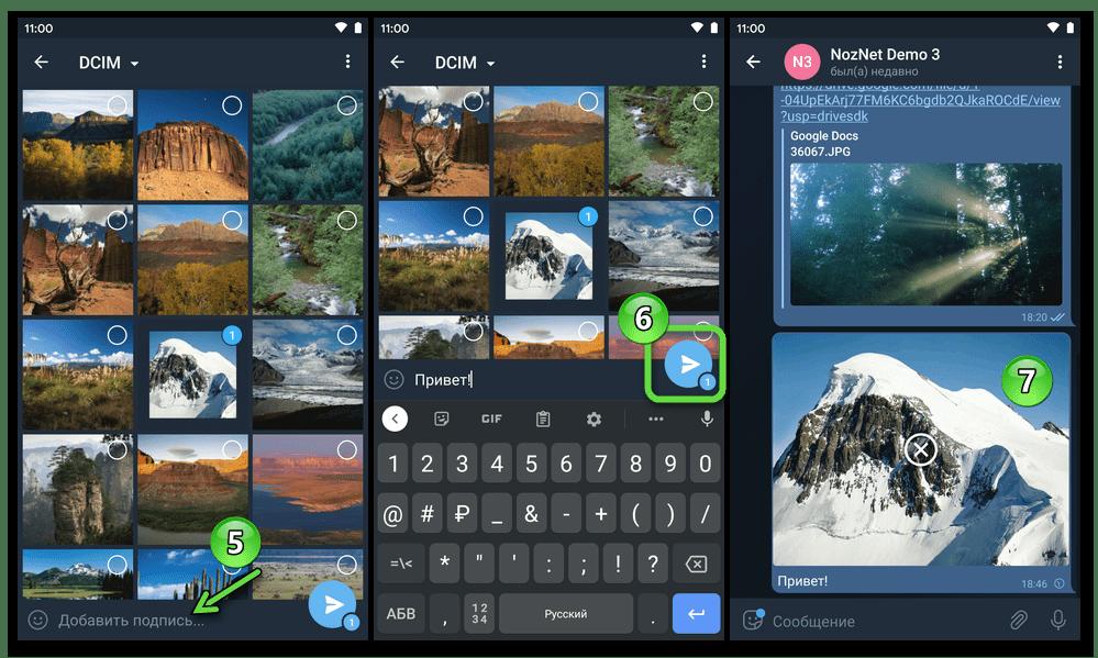 Telegram для Android - передача фотографии на другое устройство через мессенджер