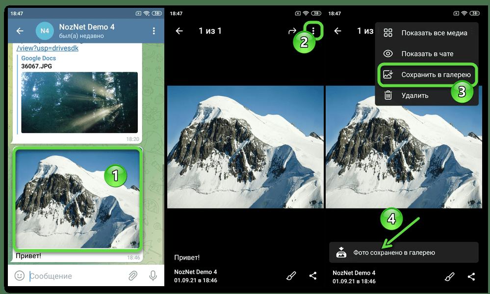 Telegram для Android - сохранение полученной через мессенджер фотографии в памяти девайса