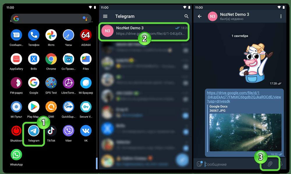 Telegram для Android - запуск мессенджера, открытие чата с пользвателем, которому нужно скинуть фотографию с девайса, вызов функции Прикрепить