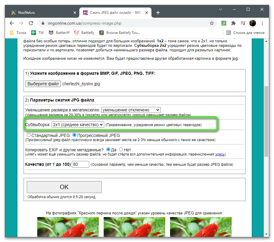 Тип субвыборки для сжатия изображения JPG через онлайн-сервис IMGonline