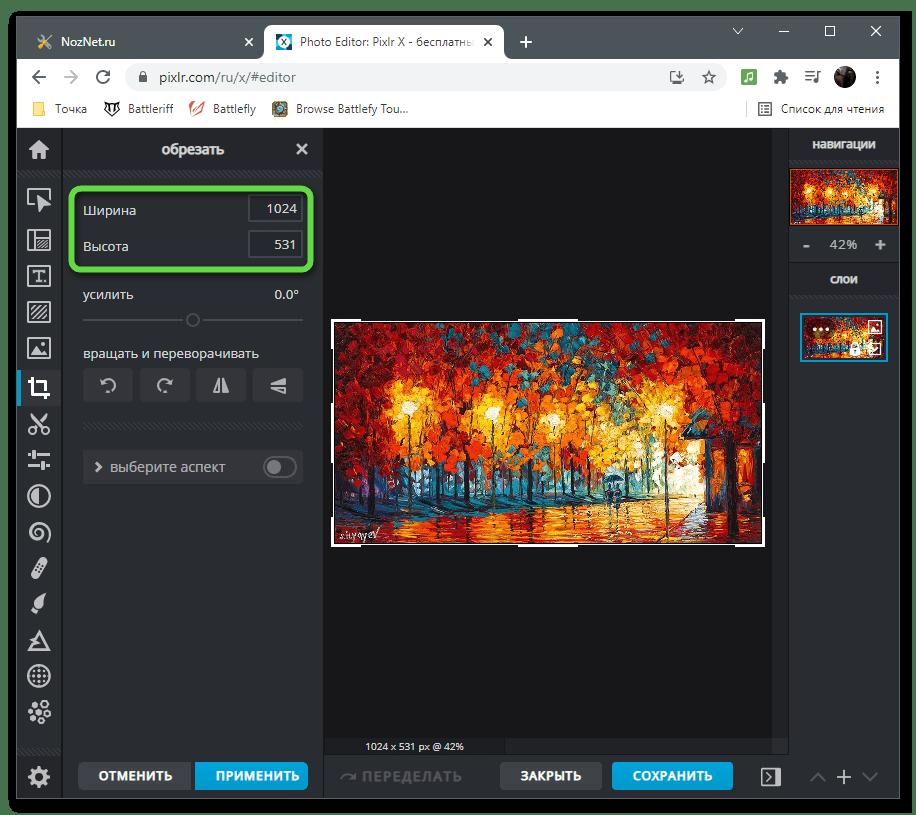 Точная настройка для обрезки фото через онлайн-сервис PIXLR