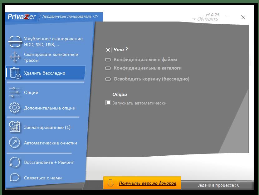 Удаление файлов и папок с помощью PrivaZer