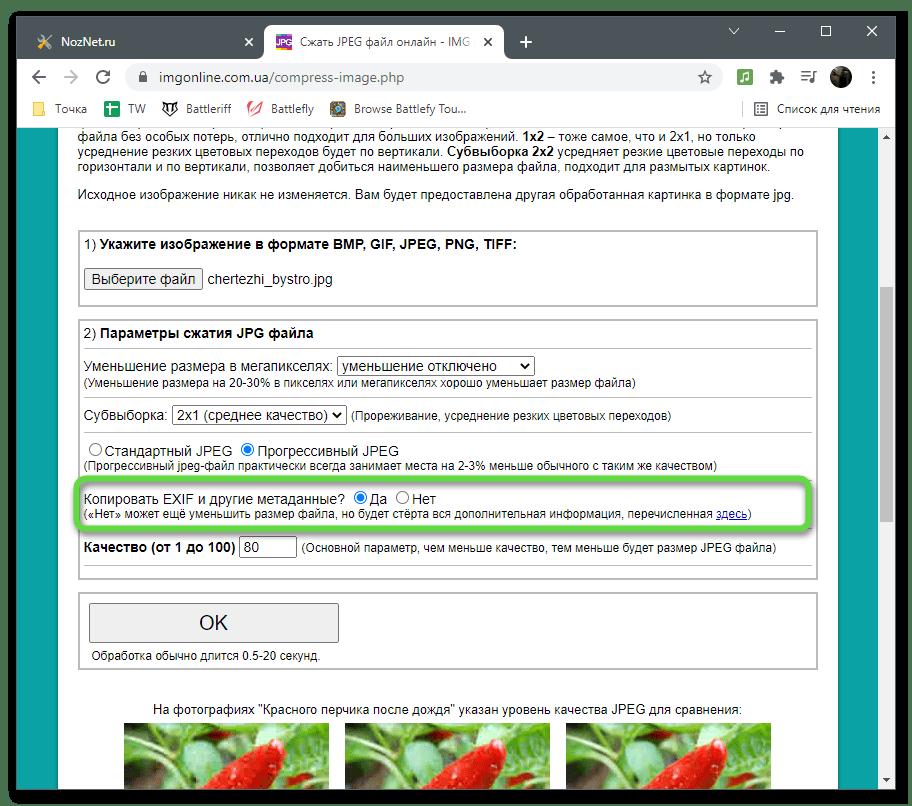 Удаление метаданных для сжатия изображения JPG через онлайн-сервис IMGonline