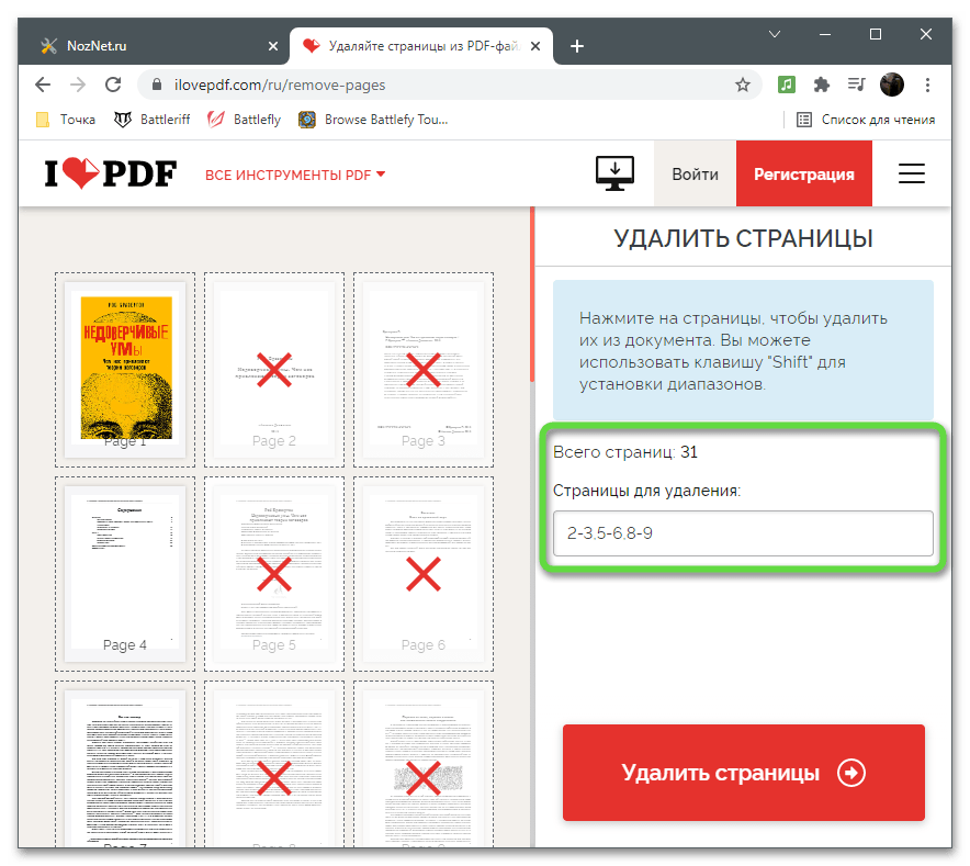 Указание диапазона для удаления страниц PDF-документа через онлайн-сервис iLovePDF