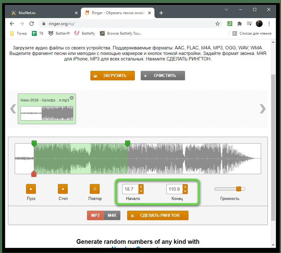 Указание секунд для обрезки песни через онлайн-сервис Ringer