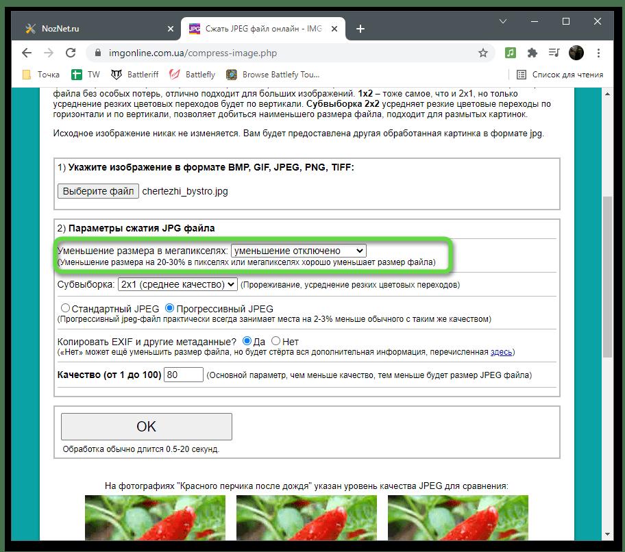 Уменьшение мегапикселей для сжатия изображения JPG через онлайн-сервис IMGonline