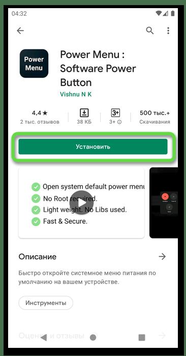 Установка приложения из Google Play Маркета для перезагрузки смартфона с Android без кнопки