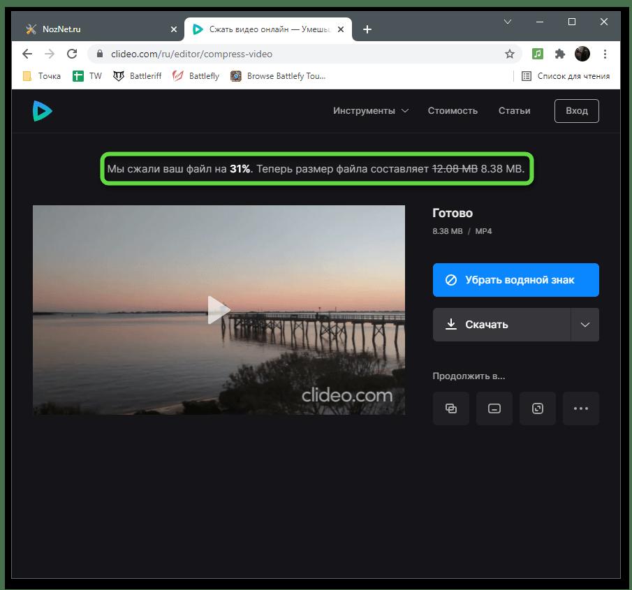 Уведомление о результатах для сжатия видео через онлайн-сервис Clideo