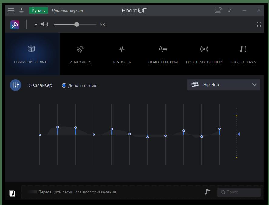 Увеличение громкости с помощью Boom 3D