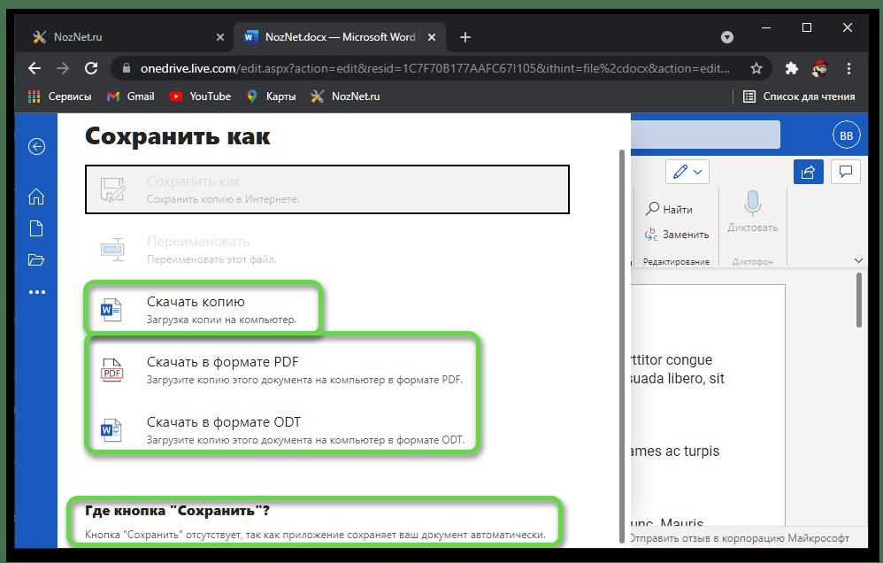 Варианты сохранения в веб-версии Microsoft Word для работы с текстовым документом DOC онлайн