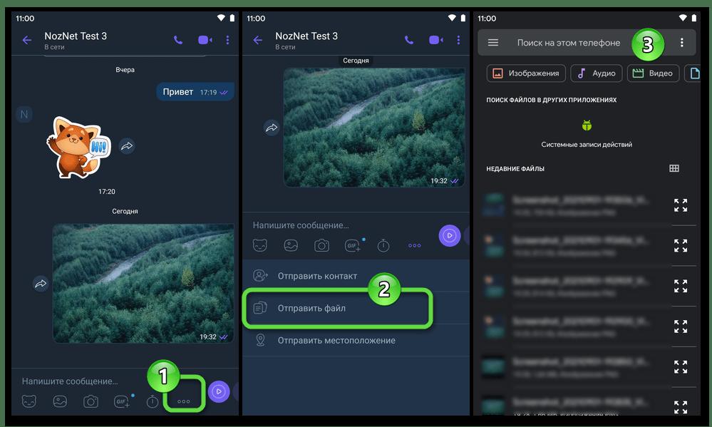 Viber для Android отправка фото через мессенджер в неизменном виде (файлом)