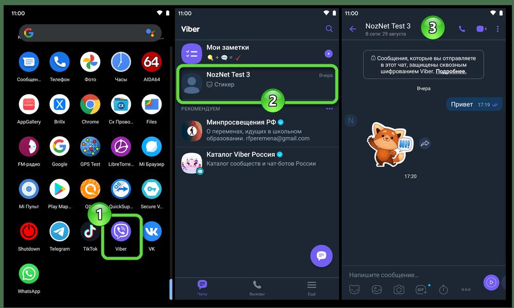 Viber для Android переход в мессенджер, открытие беседы с пользователем, на устройство которому нужно передать фото