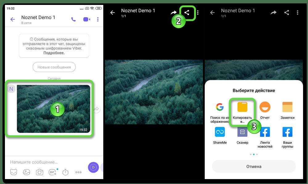 Viber для Android сохранение полученного через мессенджер фото в отдельной папке памяти девайса