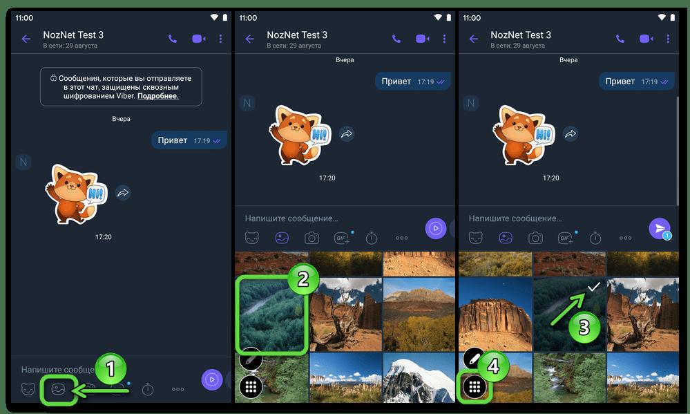 Viber для Android выбор фото для отправки на другое устройство через мессенджер в Галерее
