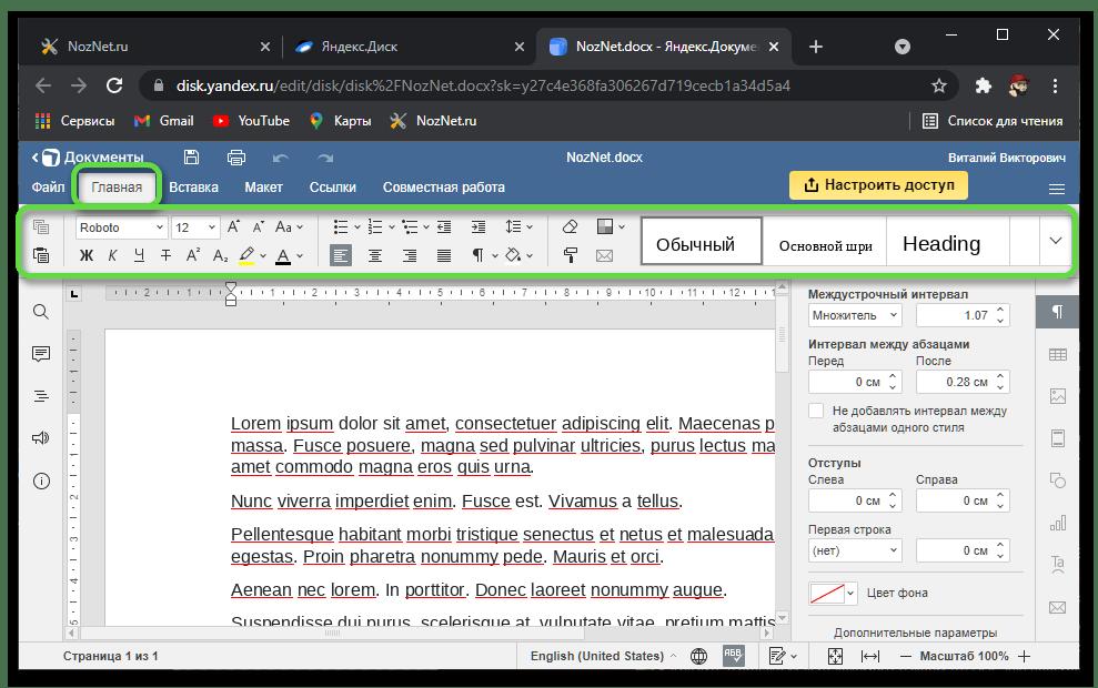 Вкладка Главная в сервисе Яндекс.Диск для работы с документом в формате DOC онлайн