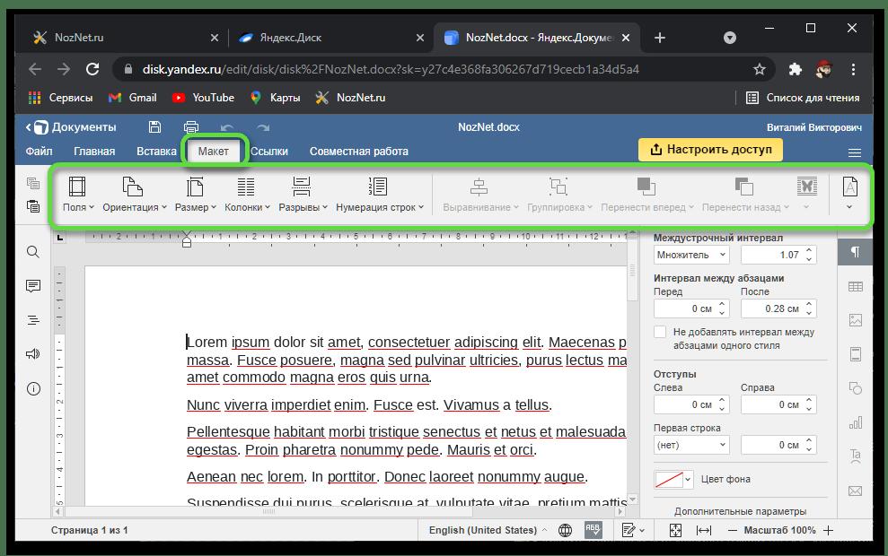 Вкладка Макет в сервисе Яндекс.Диск для работы с документом в формате DOC онлайн