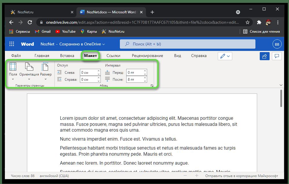 Вкладка Макет в веб-версии Microsoft Word для работы с текстовым документом DOCX онлайн