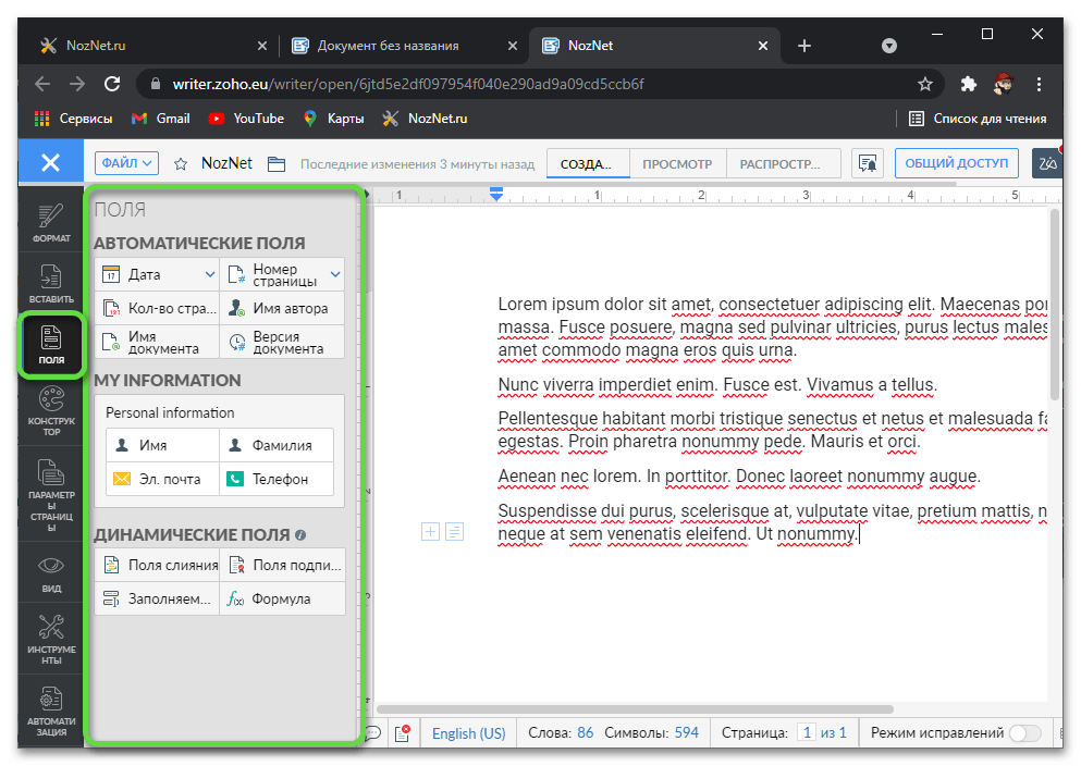 Вкладка Поля в сервисе Zoho Writer для работы с файлом в формате DOC онлайн