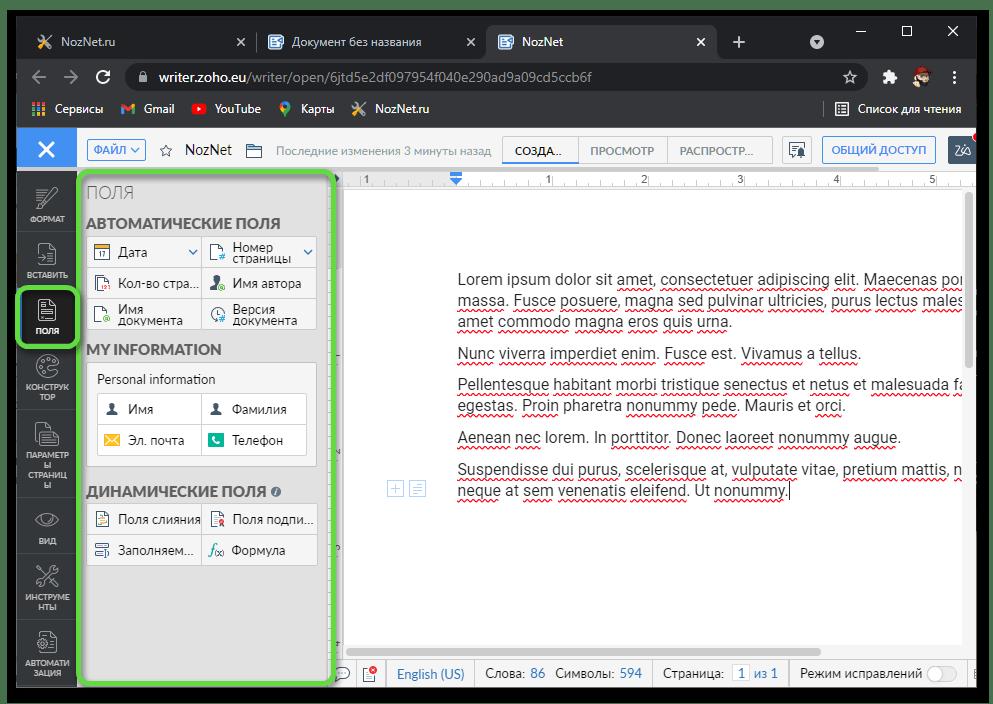 Вкладка Поля в сервисе Zoho Writer для работы с файлом в формате DOCX онлайн