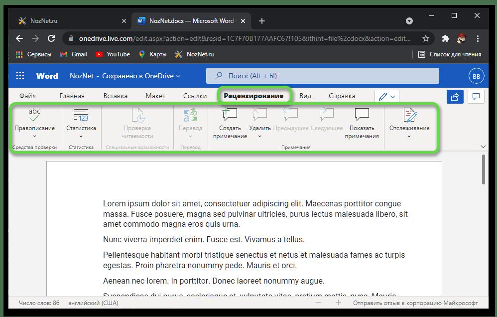 Вкладка Рецензирование в веб-версии Microsoft Word для работы с текстовым документом DOCX онлайн