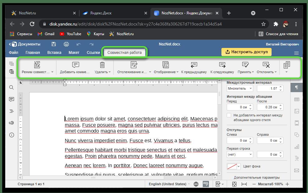 Вкладка Совместная работа в сервисе Яндекс.Диск для работы с документом в формате DOC онлайн