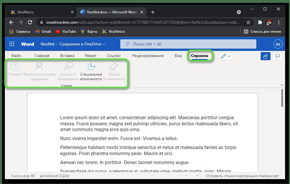 Вкладка Справка в веб-версии Microsoft Word для работы с текстовым документом DOCX онлайн