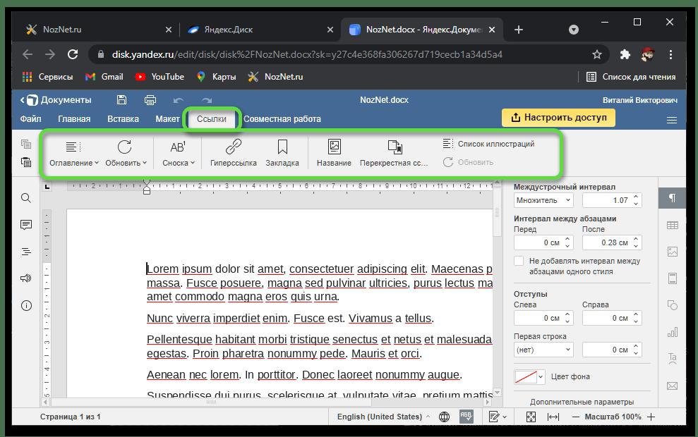 Вкладка Ссылки в сервисе Яндекс.Диск для работы с документом в формате DOC онлайн