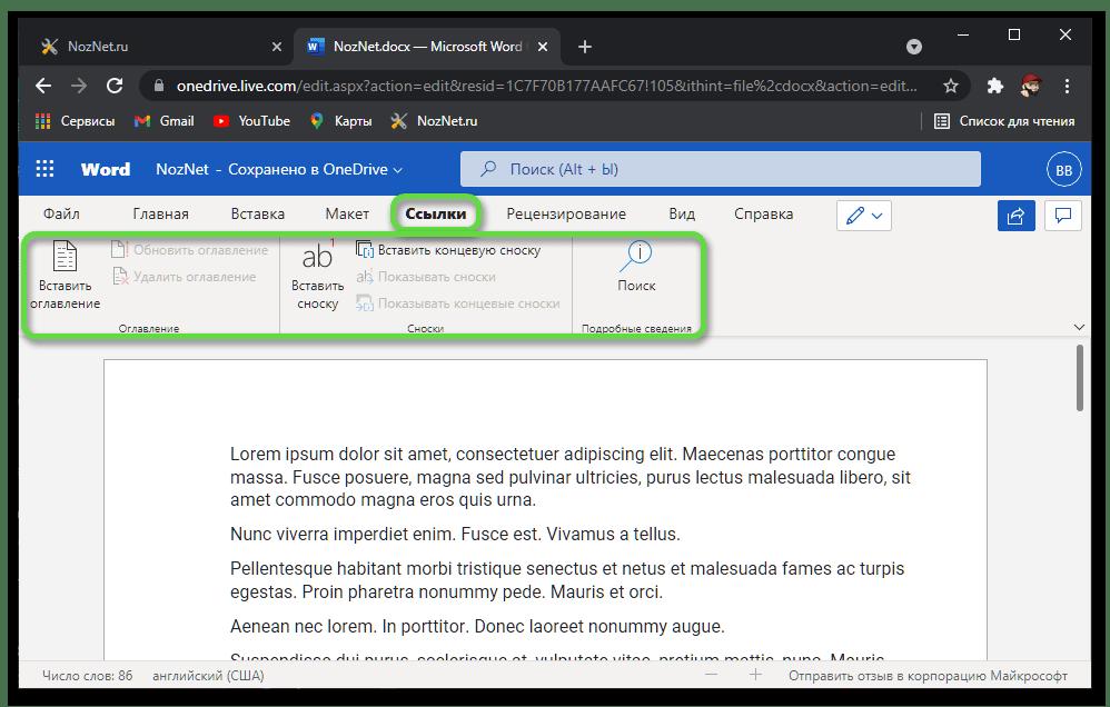 Вкладка Ссылки в веб-версии Microsoft Word для работы с текстовым документом DOC онлайн