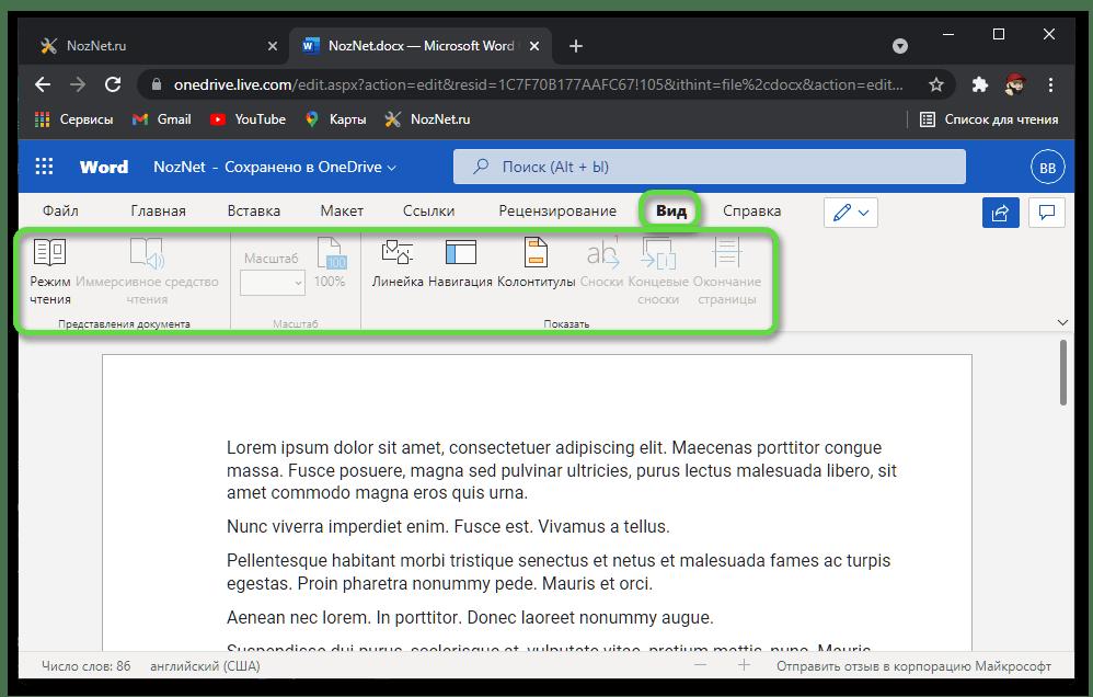 Вкладка Вид в веб-версии Microsoft Word для работы с текстовым документом DOCX онлайн