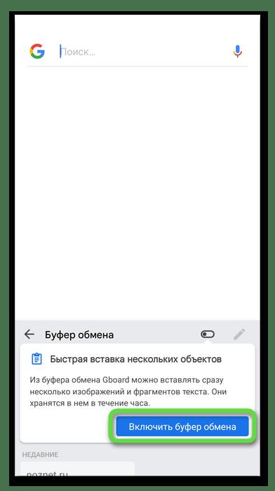 Включение буфера обмена клавиатуры Gboard в Android
