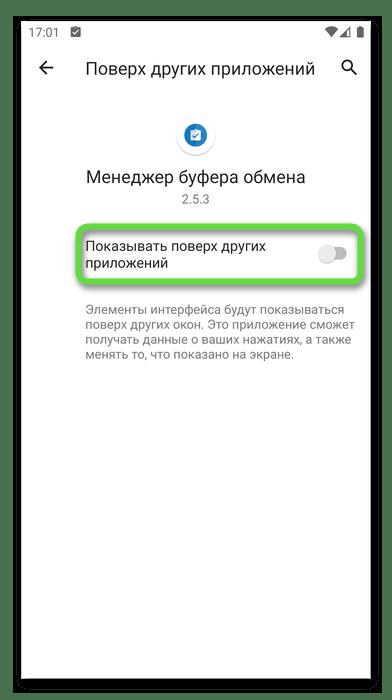 Включение дополнительного разрешения для работы стороннего буфера обмена в Android