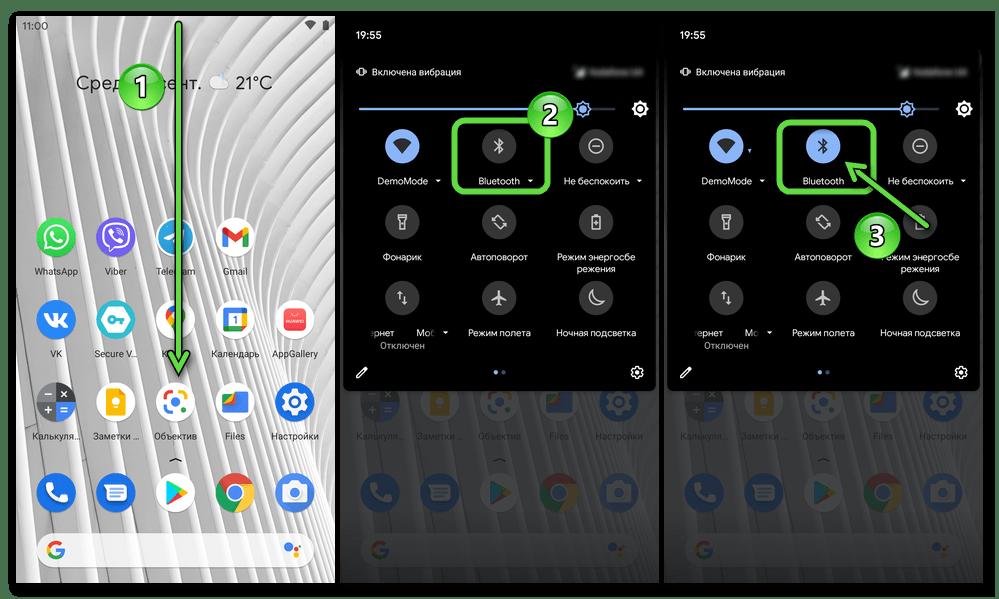 Включение модуля Bluetooth на Android-устройстве