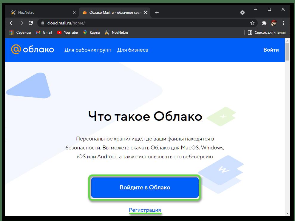 Войти или зарегистрироваться в облаке Mail.ru для просмотра документа в формате DOC онлайн