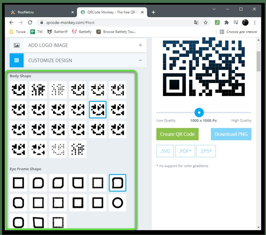 Выбор дизайна для создания QR-кода через онлайн-сервис QRCode Monkey