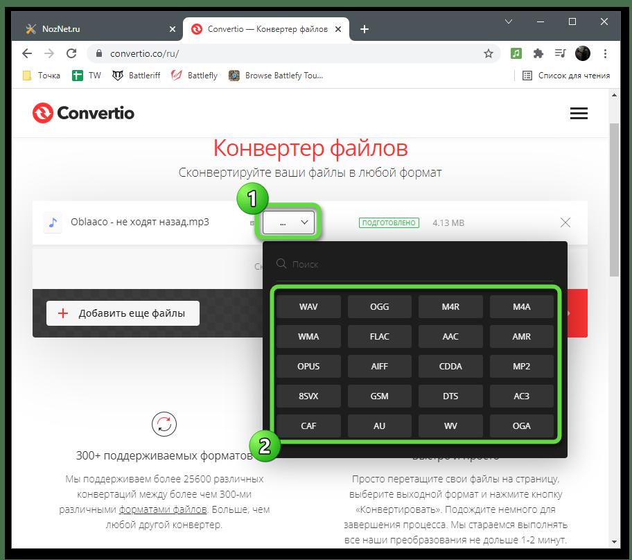 Выбор формата для конвертирования аудио через онлайн-сервис Convertio