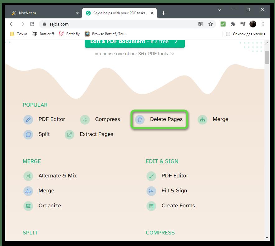 Выбор инструмента для удаления страниц PDF-документа через онлайн-сервис Sejda