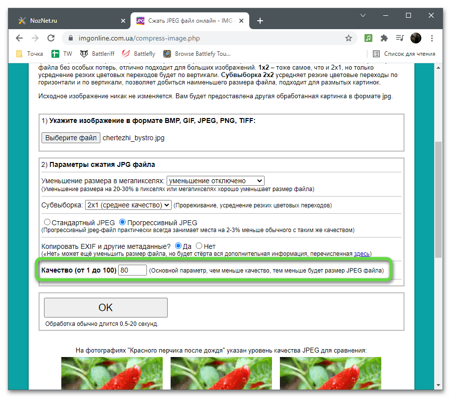 Выбор качества для сжатия изображения JPG через онлайн-сервис IMGonline