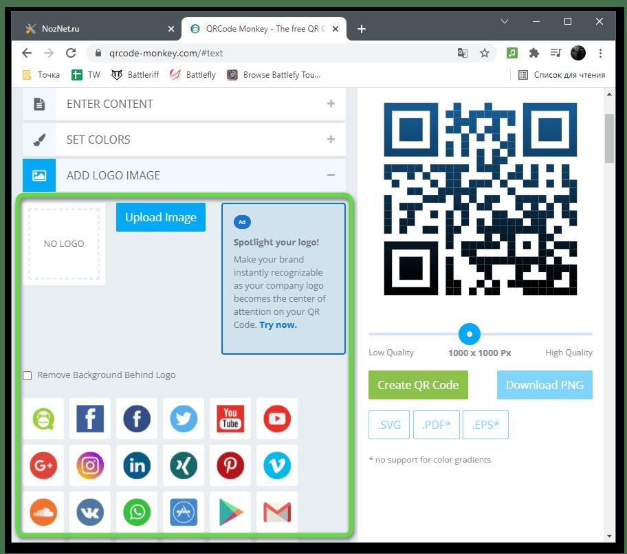 Выбор логотипа для создания QR-кода через онлайн-сервис QRCode Monkey
