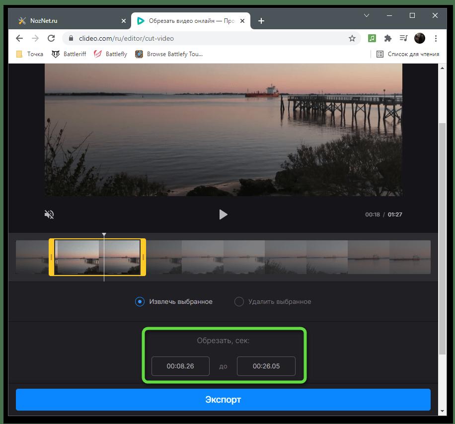 Выбор по секундам для обрезки видео через онлайн-сервис Clideo