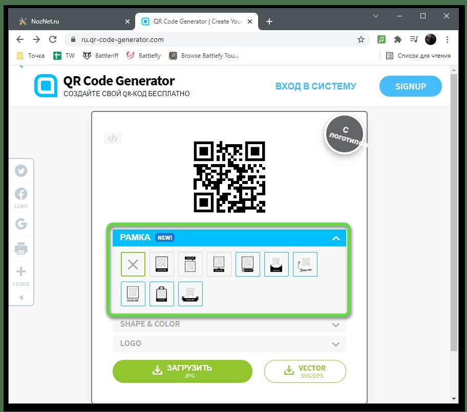 Выбор рамки для создания QR-кода через онлайн-сервис QR Code Generator
