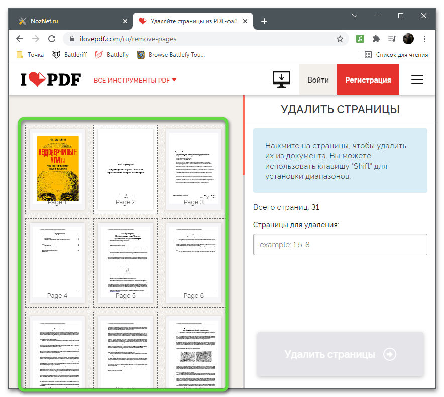 Выбор страниц для удаления страниц PDF-документа через онлайн-сервис iLovePDF