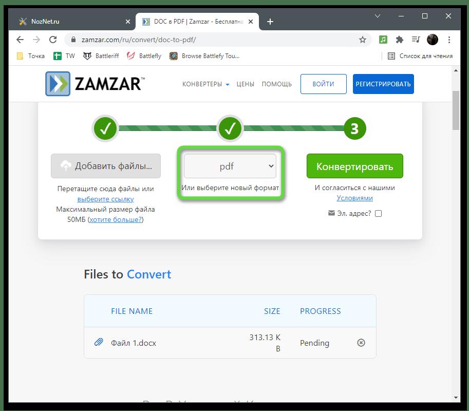 Выбор типа преобразования для конвертирования Word в PDF через онлайн-сервис Zamzar