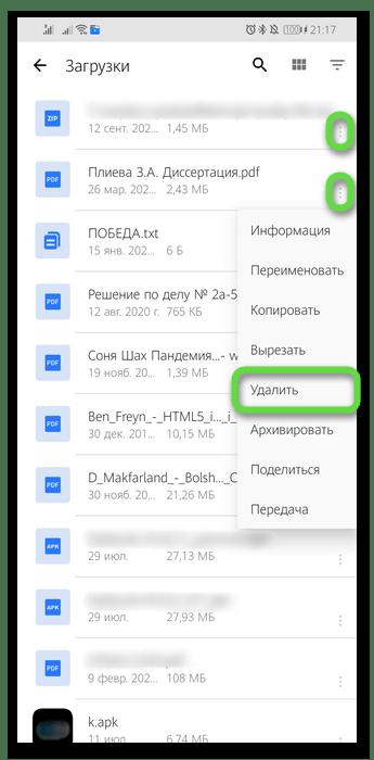 Выборочное удаление файла из загрузок через сторонний файловый менеджер для Android