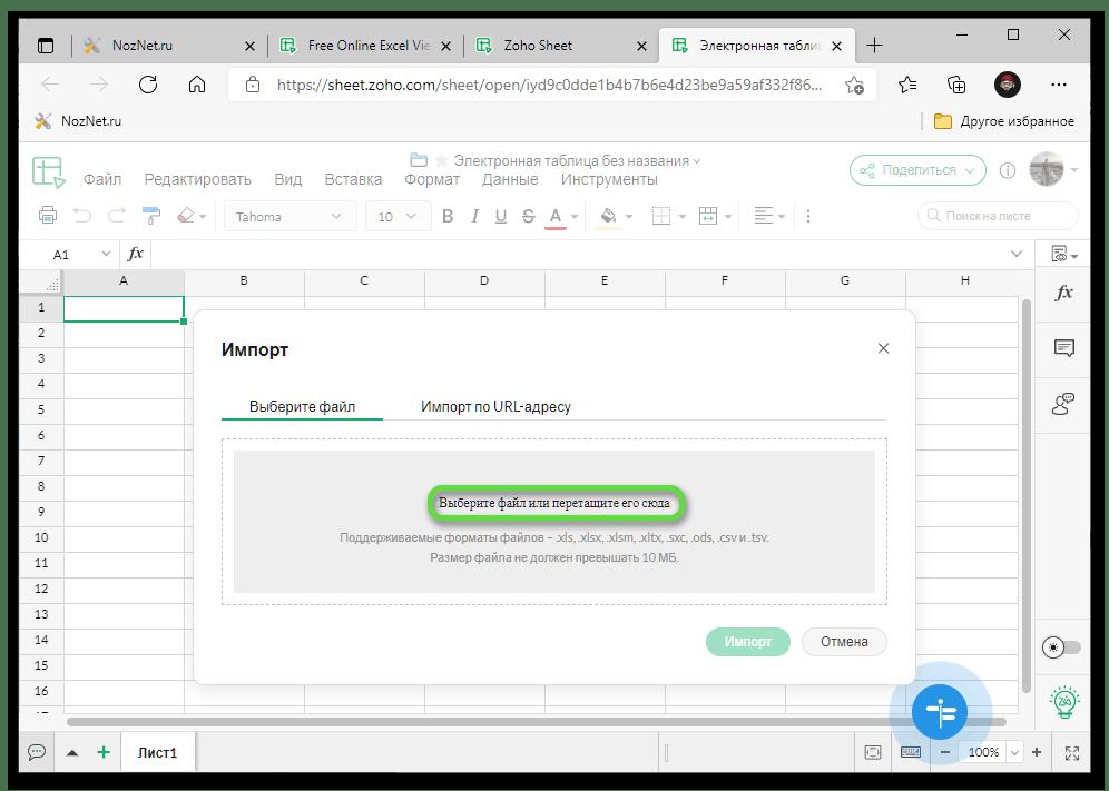 Выбрать или перетащить таблицу в Zoho Excel Viewer and Editor для открытия файла формата XLSX онлайн