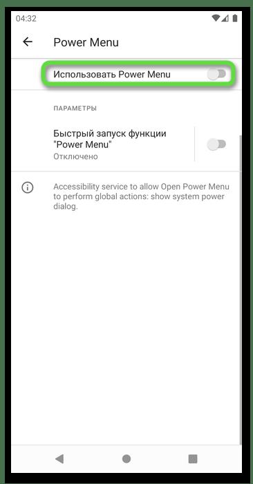 Выдача приложению Power Menu прав для перезагрузки смартфона с Android без кнопки