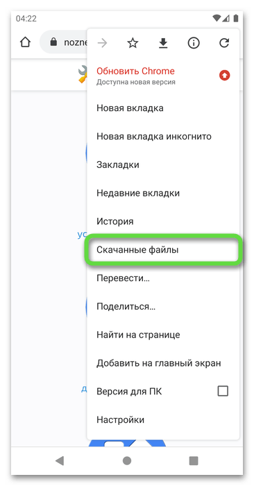 Вызов меню браузера на Android для очистки смартфона от загрузок